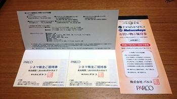 パルコ_20141027.JPG