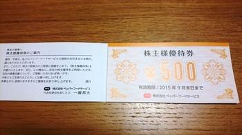 ペッパー201412.JPG