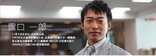 nikkeicnbc_tsuyuguchi.jpg